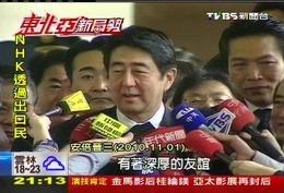 安倍晋三首相5
