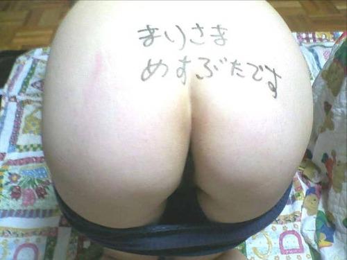 変態女エロ画像 (3)