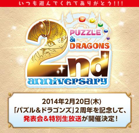 パズドラ2周年記念
