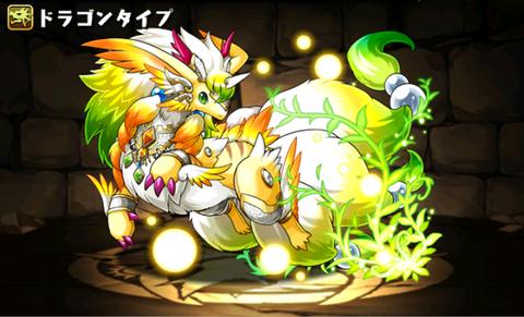 パズドラ 聖獣龍・エンジェリオン