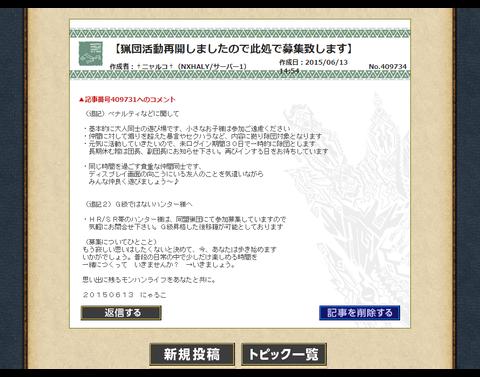 猟団・同盟・ラスタ掲示板 (1)