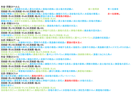 双龍珠秘伝素材_01