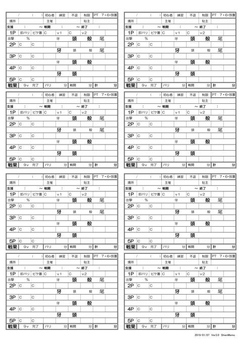 0107MHF支援メモ更新_01