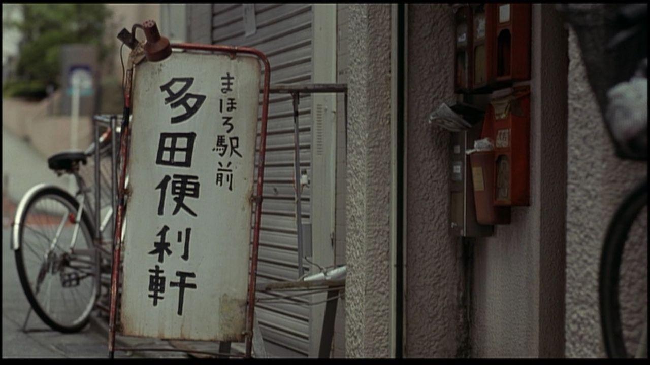 駅前 便利 まほろ 軒 多田