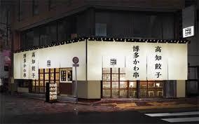 0921 新橋店 フタマタ
