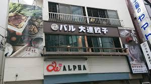 0923 練馬店 パル 大連餃子
