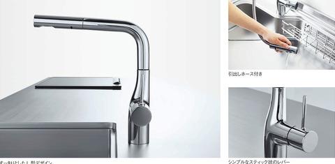 エフィーネ 水栓1