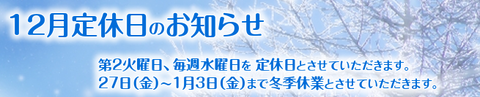 12gatsu_holiday