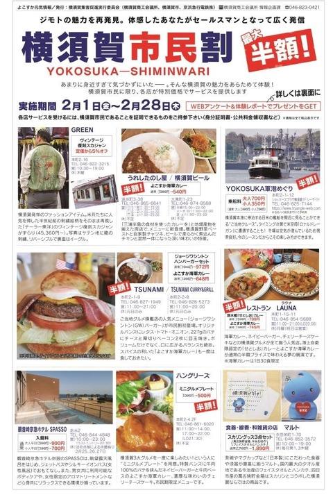 横須賀市民割1