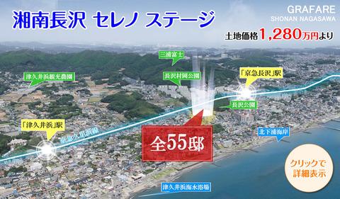 HP_TOP_nagasawa3
