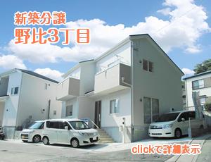 nobi3_gaikan_zen2