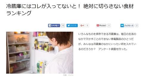 SUUMO冷蔵庫