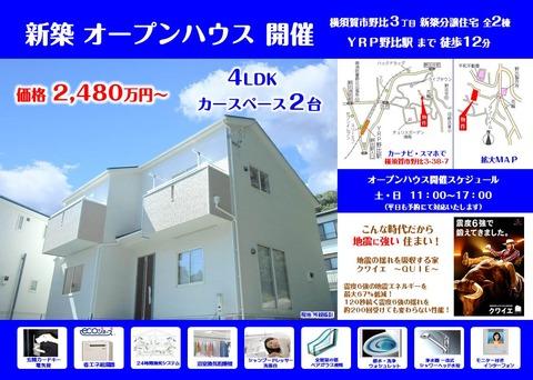 内覧会 広告 0922-2
