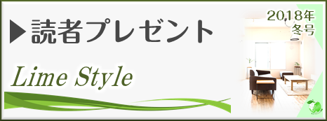 lime-style