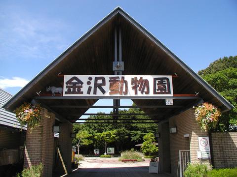 金沢自然動物園入口