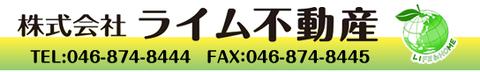 ライム不動産ロゴ(電話番号入り)