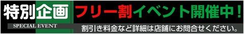 ban_tokubetu_210430