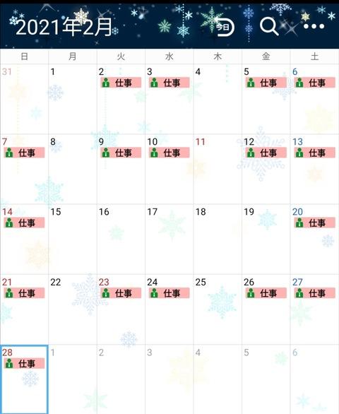 Screenshot_20210112_201353