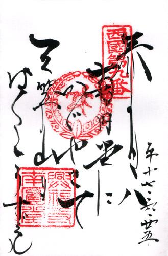 06250016 不空羂索観音菩薩像(左)。南円堂御詠歌ご朱印。 ■春の日は 南円堂に ...