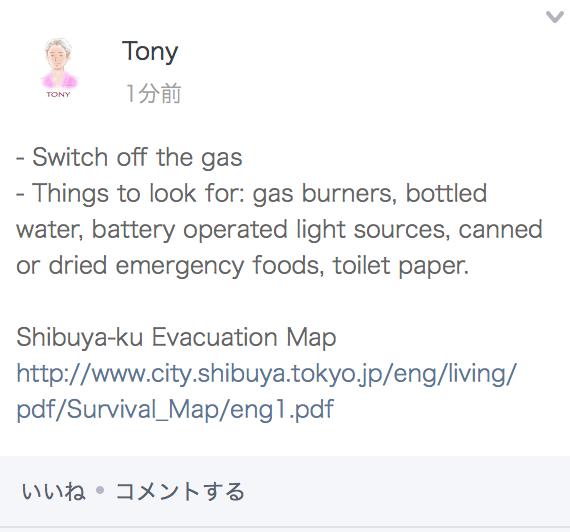 LINE Earthquake Protection 1