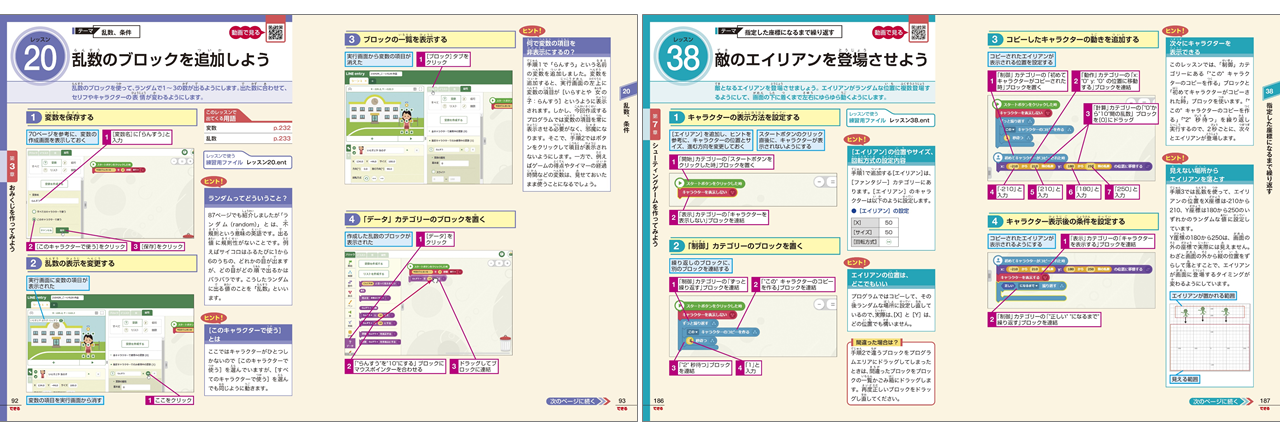 LINEentry_book_image4