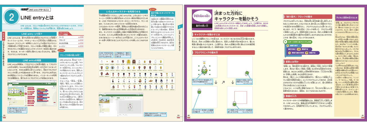 LINEentry_book_image3