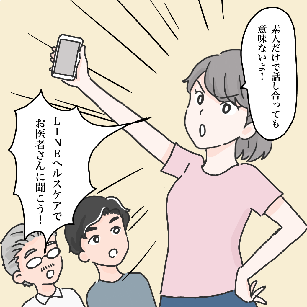 LINE貍ォ逕サ竭「