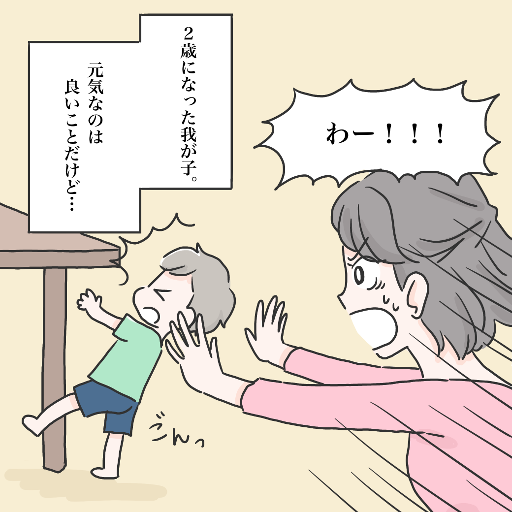 LINEヘルスケア漫画1コマ目
