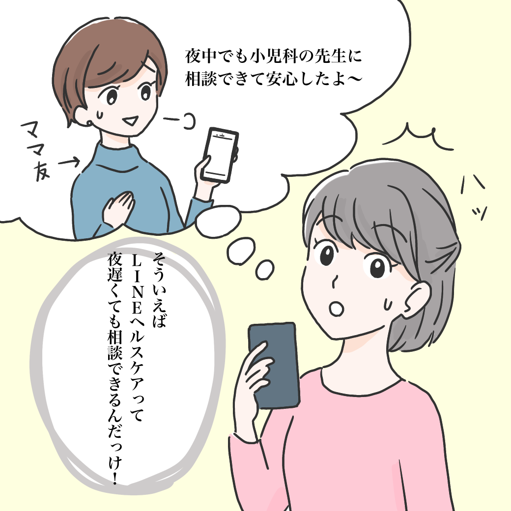 LINEヘルスケア漫画3コマ目