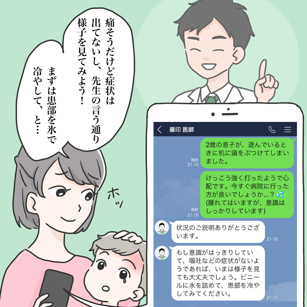LINEヘルスケア漫画4コマ目