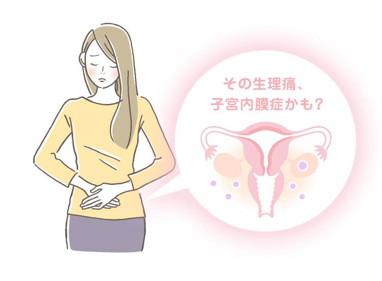 06_04_子宮内膜症