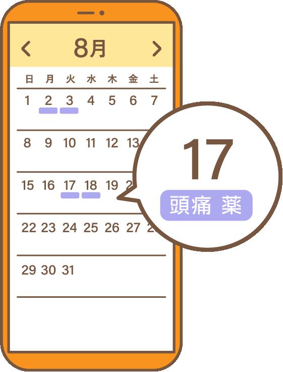 9_2_スマホのカレンダー画面