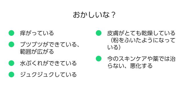 ブログ4_「おかしいな?」@2x
