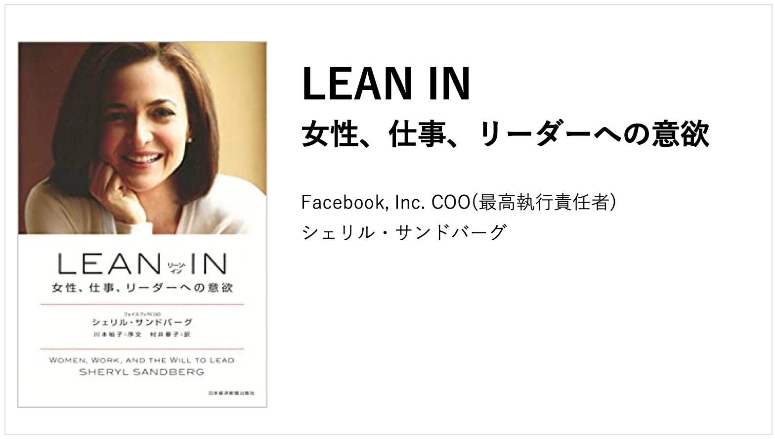 leanin_pic3