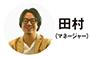 田村さん_90