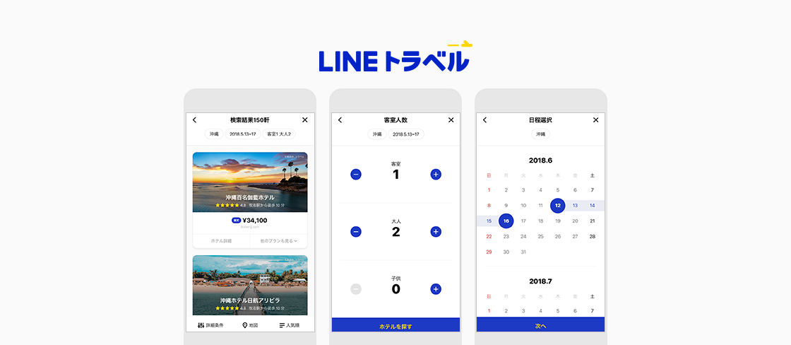 lineconference_5