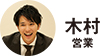 Kimura_san_100