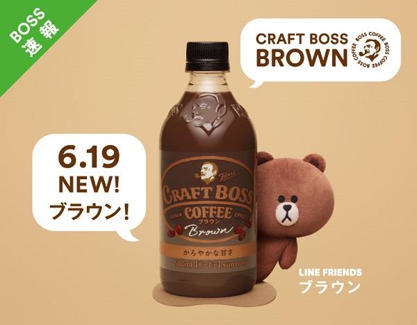 boss&brown_600