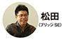 松田さん_90