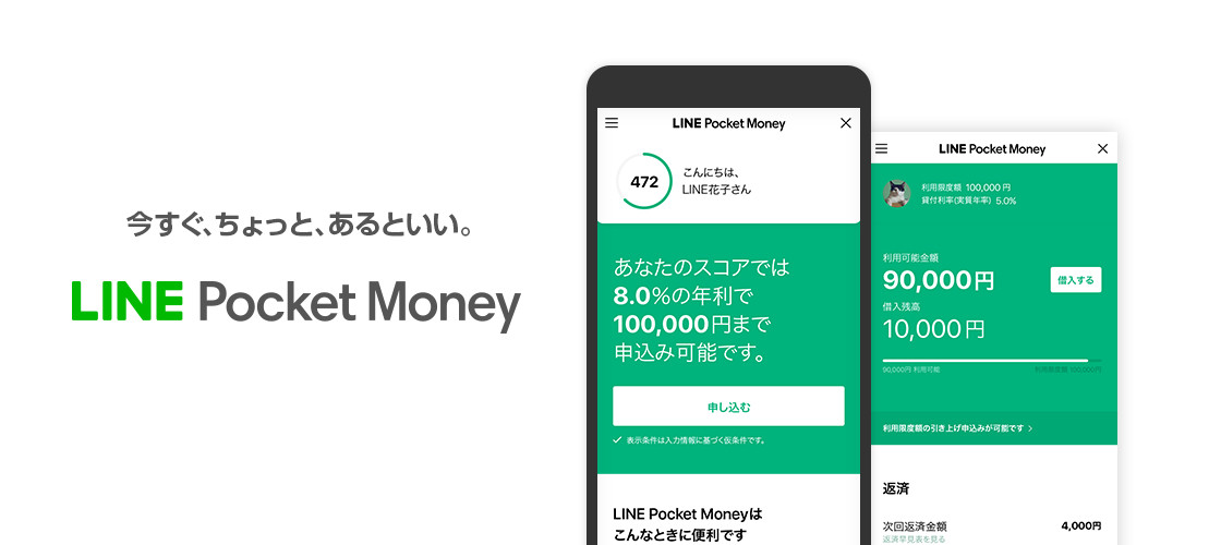 linepocketmoney_main