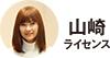 Yamasaki_san_100