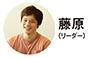 藤原さん_90