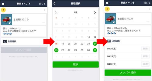 schedule_blog_003