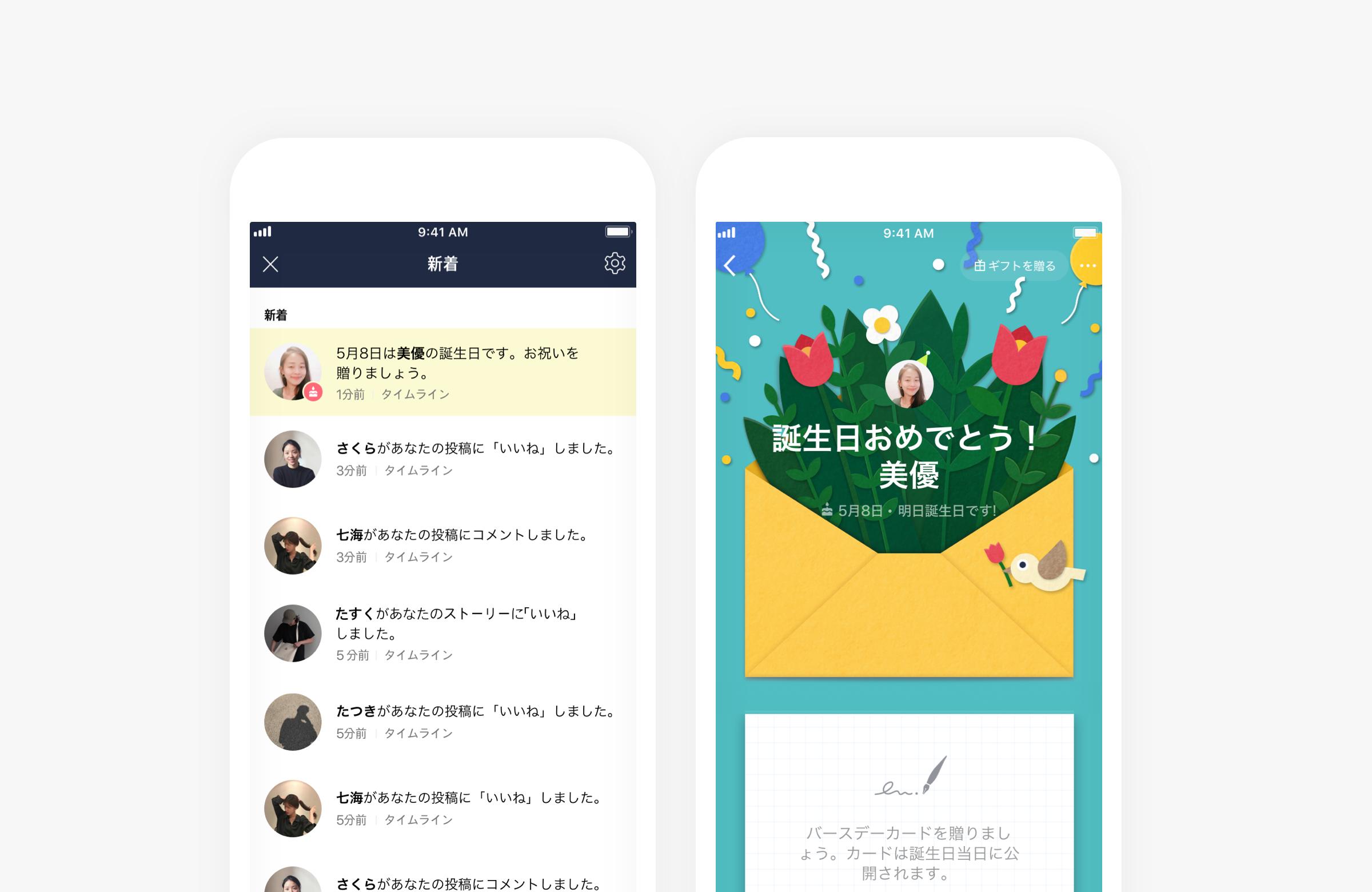 カード ライン 返信 バースデー 【Facebookの誕生日コメント】メッセージ返信のコツ11選