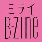 ミライB-zine