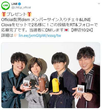LINE検索×ヒゲダンTwitterプレゼント001