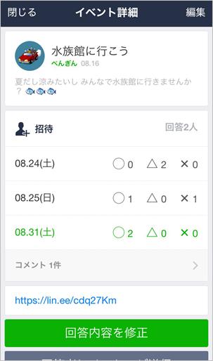 schedule_blog_008