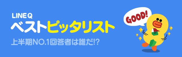LINE Q Banner_1_640×200