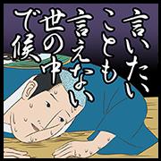 0330_Shueisha,Isomame Bugyosho
