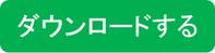 ダウンロードボタン_引き継ぎ